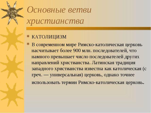 Основные ветви христианства КАТОЛИЦИЗМ В современном мире Римско-католическая...