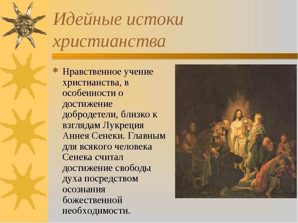 Идейные истоки христианства Нравственное учение христианства, в особенности о...