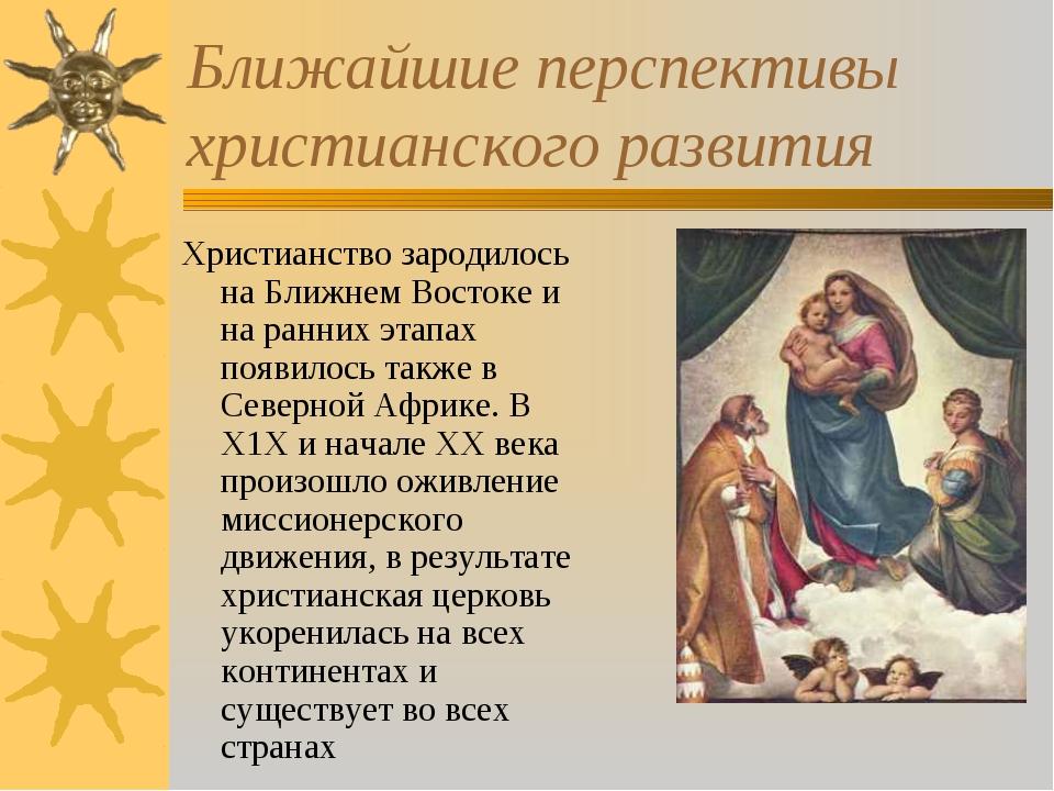 Ближайшие перспективы христианского развития Христианство зародилось на Ближн...
