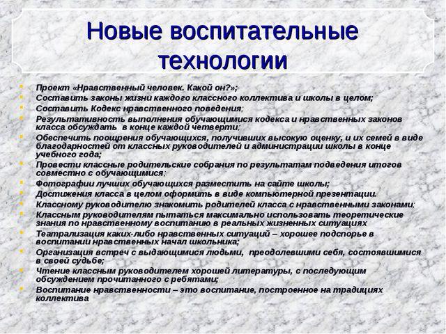 Новые воспитательные технологии Проект «Нравственный человек. Какой он?»; Сос...