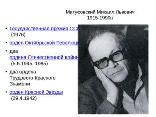 Матусовский Михаил Львович 1915-1990гг Государственная премия СССР(1976) орд