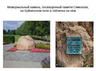 Мемориальный камень, посвящённый памяти Симонова, на Буйничском поле и таблич