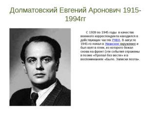 Долматовский Евгений Аронович 1915-1994гг С 1939 по 1945 годы в качестве воен