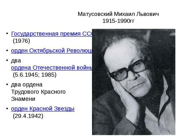 Матусовский Михаил Львович 1915-1990гг Государственная премия СССР(1976) орд...