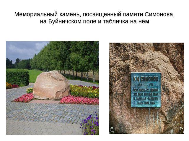 Мемориальный камень, посвящённый памяти Симонова, на Буйничском поле и таблич...