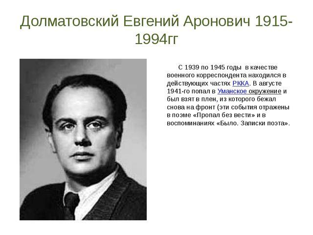Долматовский Евгений Аронович 1915-1994гг С 1939 по 1945 годы в качестве воен...
