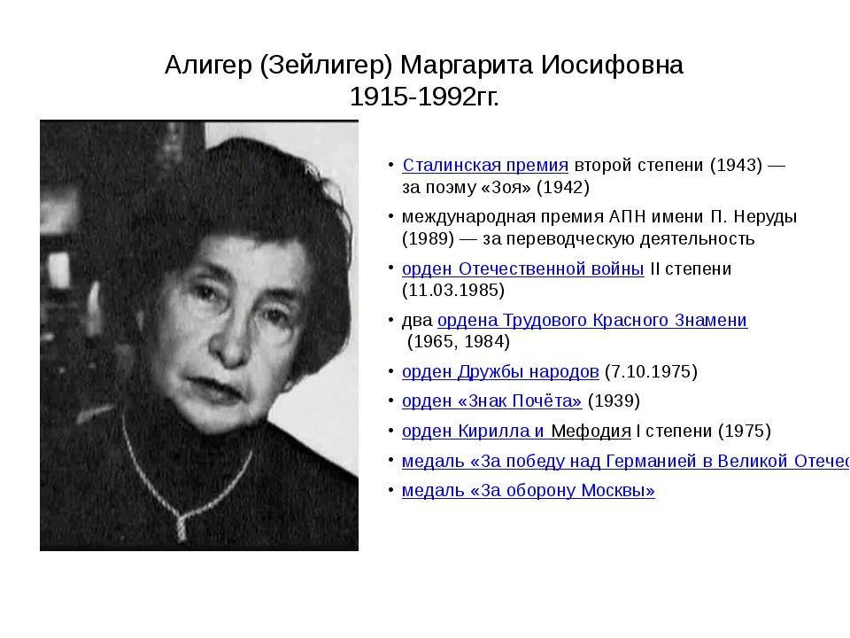 Алигер (Зейлигер) Маргарита Иосифовна 1915-1992гг. Сталинская премиявторой с...