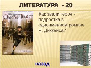 ЛИТЕРАТУРА - 20 Как звали героя - подростка в одноименном романе Ч. Диккенса?