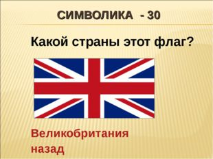 СИМВОЛИКА - 30 Какой страны этот флаг? Великобритания назад