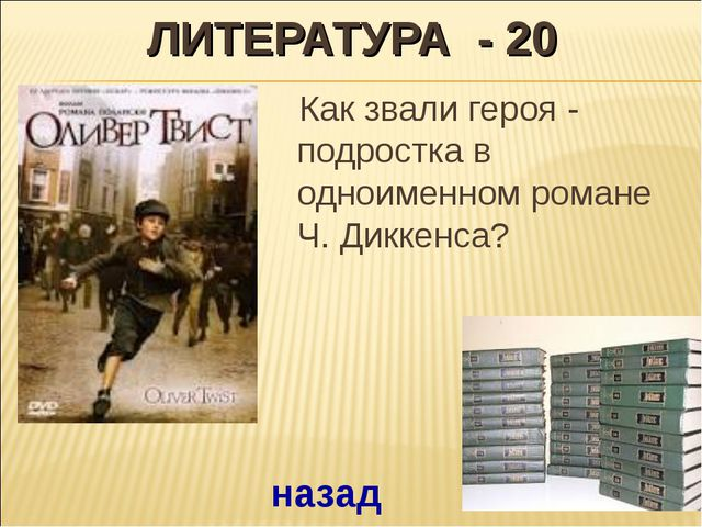 ЛИТЕРАТУРА - 20 Как звали героя - подростка в одноименном романе Ч. Диккенса?...