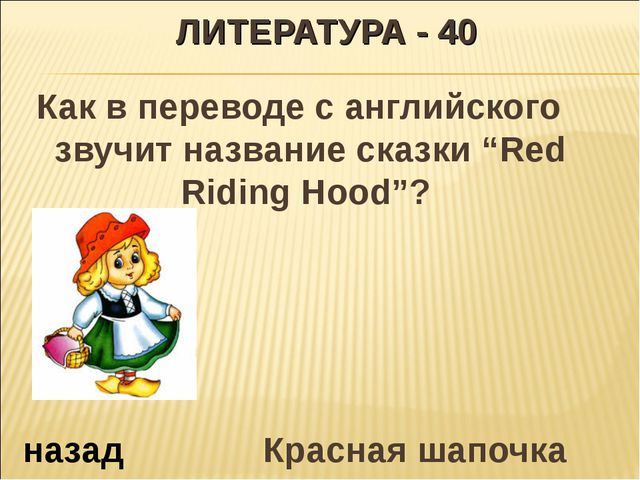 "ЛИТЕРАТУРА - 40 Как в переводе с английского звучит название сказки ""Red Ridi..."