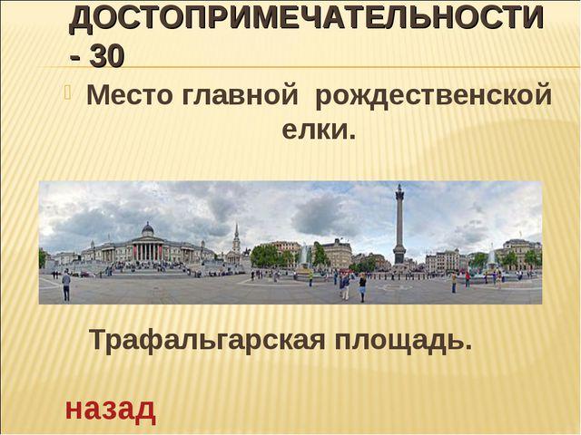 ДОСТОПРИМЕЧАТЕЛЬНОСТИ - 30 Место главной рождественской елки. Трафальгарская...