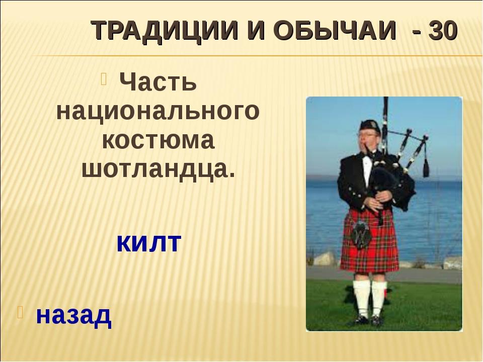 ТРАДИЦИИ И ОБЫЧАИ - 30 Часть национального костюма шотландца. килт назад