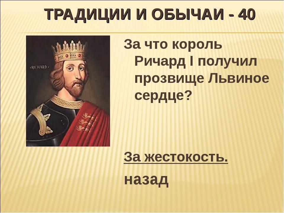 ТРАДИЦИИ И ОБЫЧАИ - 40 За что король Ричард I получил прозвище Львиное сердце...
