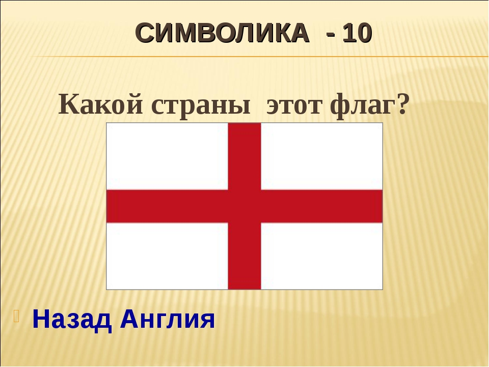 СИМВОЛИКА - 10 Какой страны этот флаг? Назад Англия