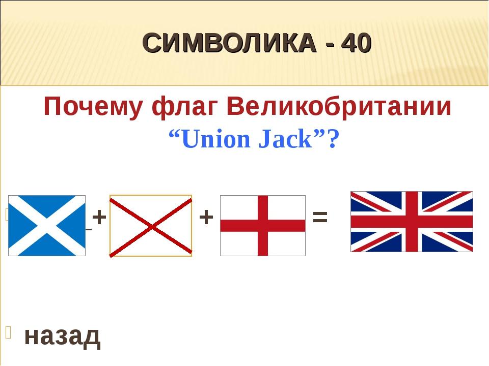 "СИМВОЛИКА - 40 Почему флаг Великобритании называют ""Union Jack""? + + = назад..."