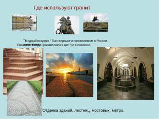 """Где используют гранит """"Медный всадник """" был первым установленным в России пам"""