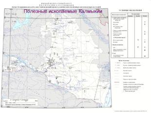 Полезные ископаемые Калмыкии