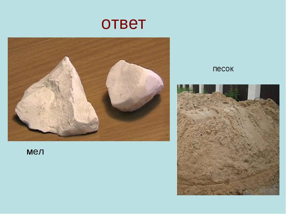 ответ мел песок