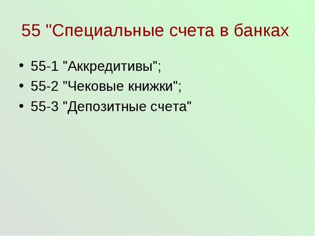 """55 """"Специальные счета в банках 55-1 """"Аккредитивы""""; 55-2 """"Чековые книжки""""; 55-..."""
