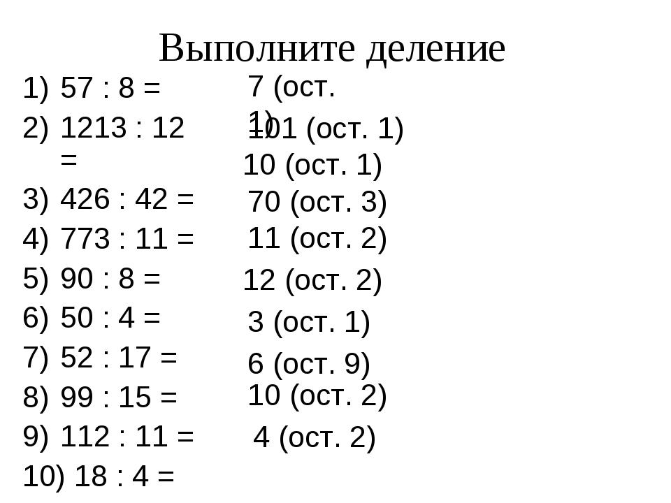 Выполните деление 57 : 8 = 1213 : 12 = 426 : 42 = 773 : 11 = 90 : 8 = 50 : 4...