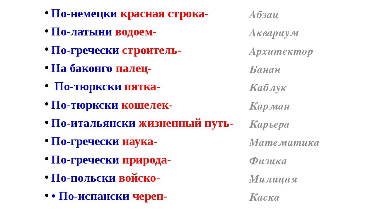 По-немецки красная строка- По-латыни водоем- По-гречески строитель- На бакон...