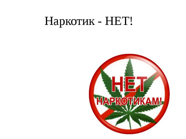 Наркотик - НЕТ!