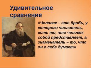 Удивительное сравнение «Человек – это дробь, у которого числитель, есть то, ч