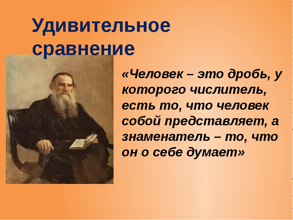 Удивительное сравнение «Человек – это дробь, у которого числитель, есть то, ч...