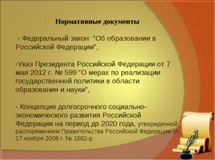 """Нормативные документы - Федеральный закон """"Об образовании в Российской Федера"""