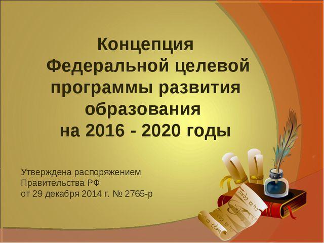 Утверждена распоряжением Правительства РФ от 29 декабря 2014 г. № 2765-р Конц...