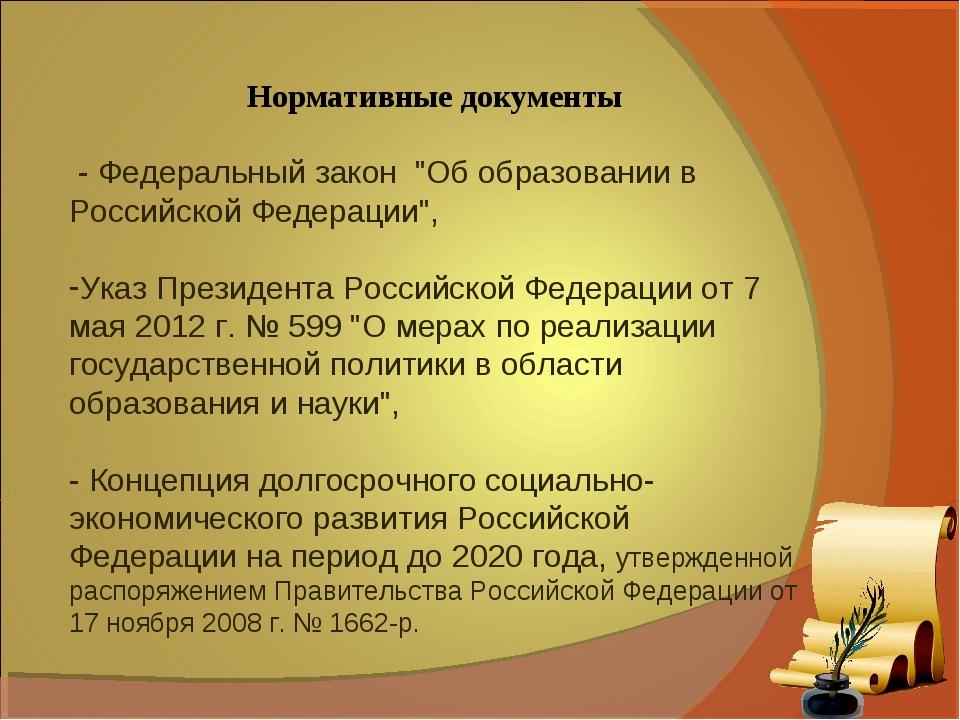 """Нормативные документы - Федеральный закон """"Об образовании в Российской Федера..."""
