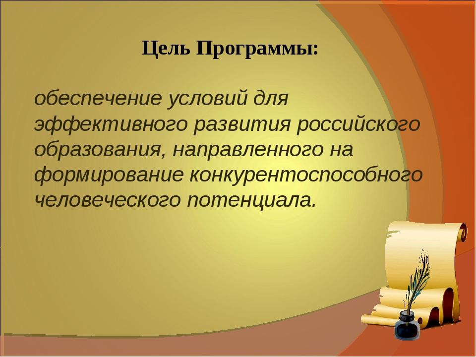 Цель Программы: обеспечение условий для эффективного развития российского обр...
