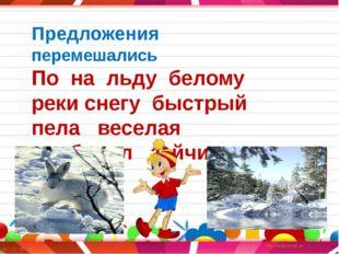 Предложения перемешались По на льду белому реки снегу быстрый пела веселая пр