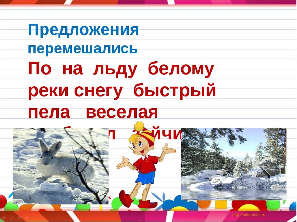 Предложения перемешались По на льду белому реки снегу быстрый пела веселая пр...