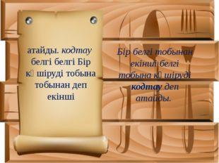 ақпаратты Қазақстан бойынша google.kz сайт.аумағы іздейтін google.kz – Қазақ