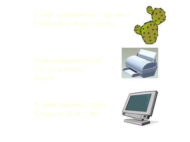 Биологияда бұл паразит, Көзге зорға көрінер. Информатикада өлшем бірлік, Ақп...