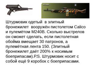 Штурмовик одетый в элитный бронежилет вооружён пистолетом Calico и пулемётом