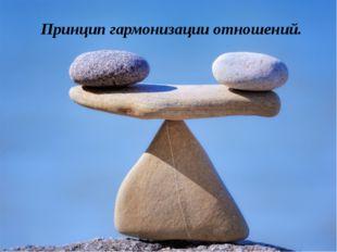 Принцип гармонизации отношений.