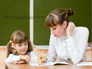 Принцип координации собственного жизненного опыта ученика с социальным опытом