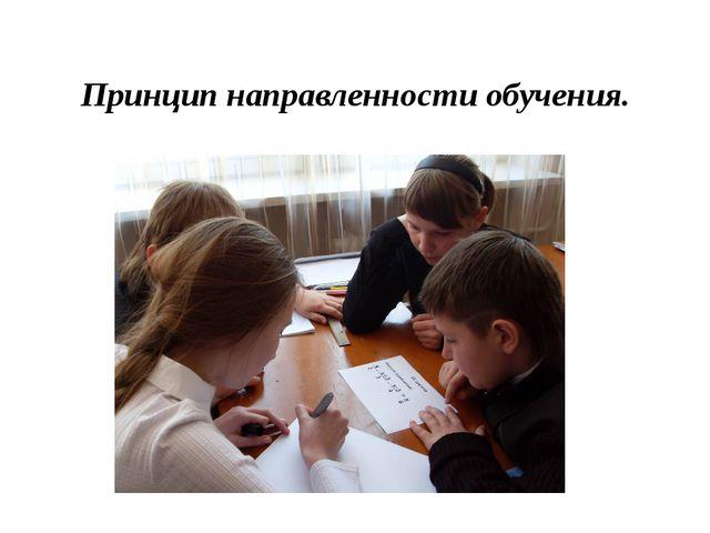 Принцип направленности обучения.