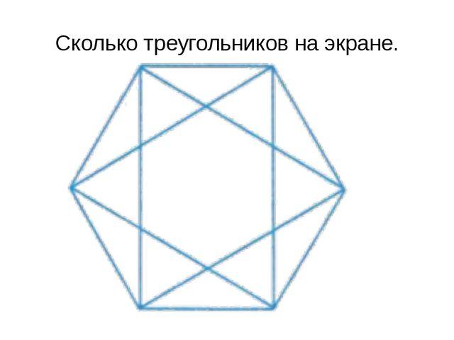 Сколько треугольников на экране.