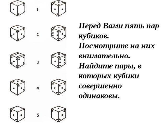 Перед Вами пять пар кубиков. Посмотрите на них внимательно. Найдите пары, в к...