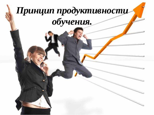 Принцип продуктивности обучения.