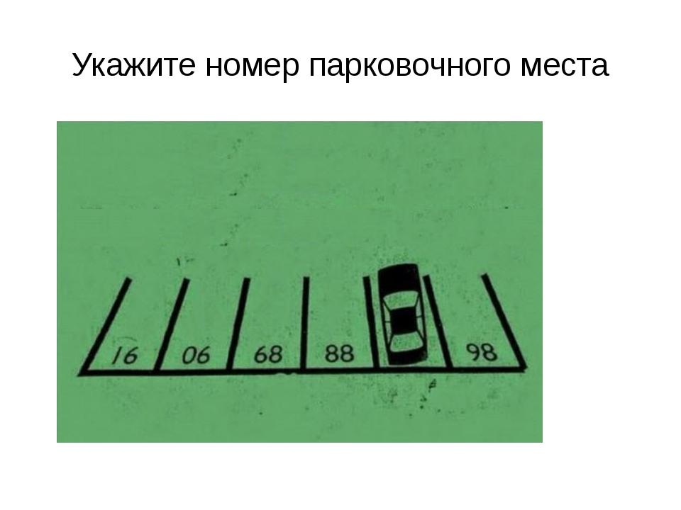 Укажите номер парковочного места