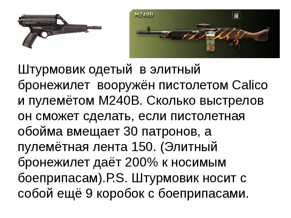 Штурмовик одетый в элитный бронежилет вооружён пистолетом Calico и пулемётом...