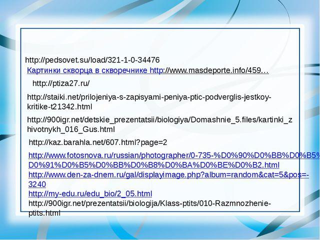 http://pedsovet.su/load/321-1-0-34476 Картинки скворца в скворечнике http://...