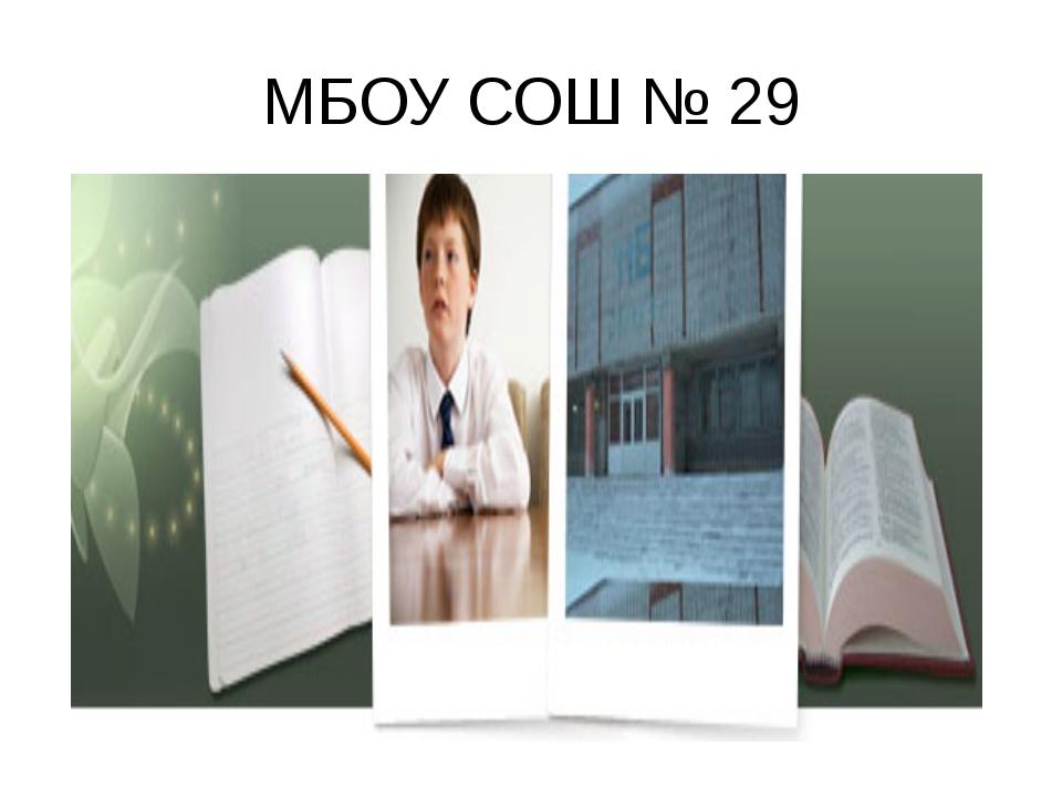 МБОУ СОШ № 29