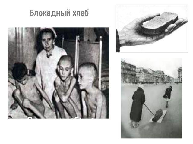 Блокадный хлеб Похороны ребенка