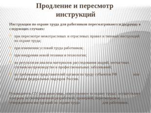 Продление и пересмотр инструкций Инструкции по охране труда для работников пе